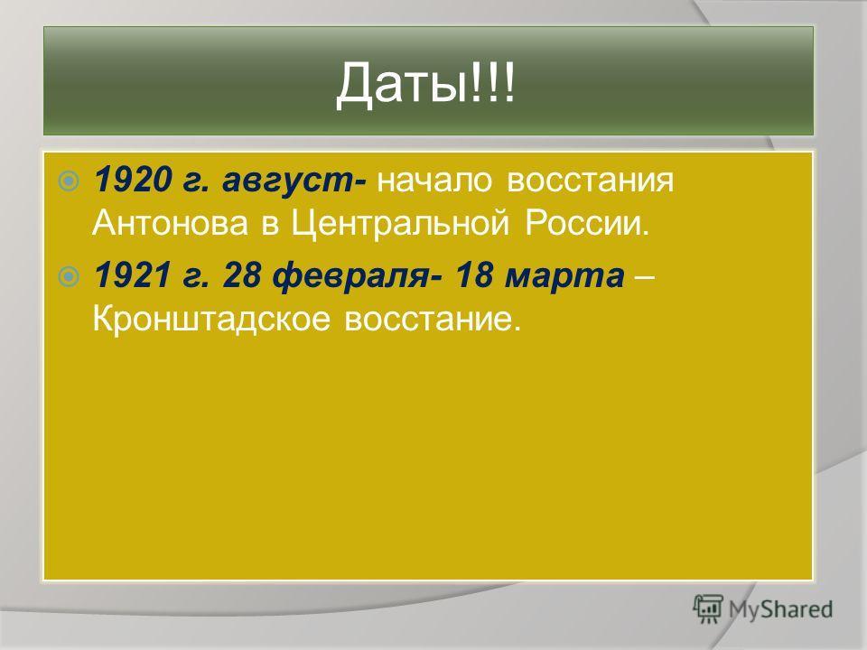 Даты!!! 1920 г. август- начало восстания Антонова в Центральной России. 1921 г. 28 февраля- 18 марта – Кронштадское восстание.