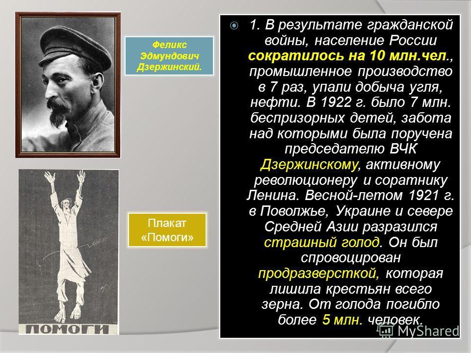 Феликс Эдмундович Дзержинский. Плакат «Помоги»