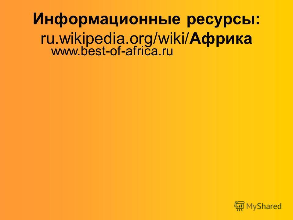 Информационные ресурсы: ru.wikipedia.org/wiki/Африка www.best-of-africa.ru