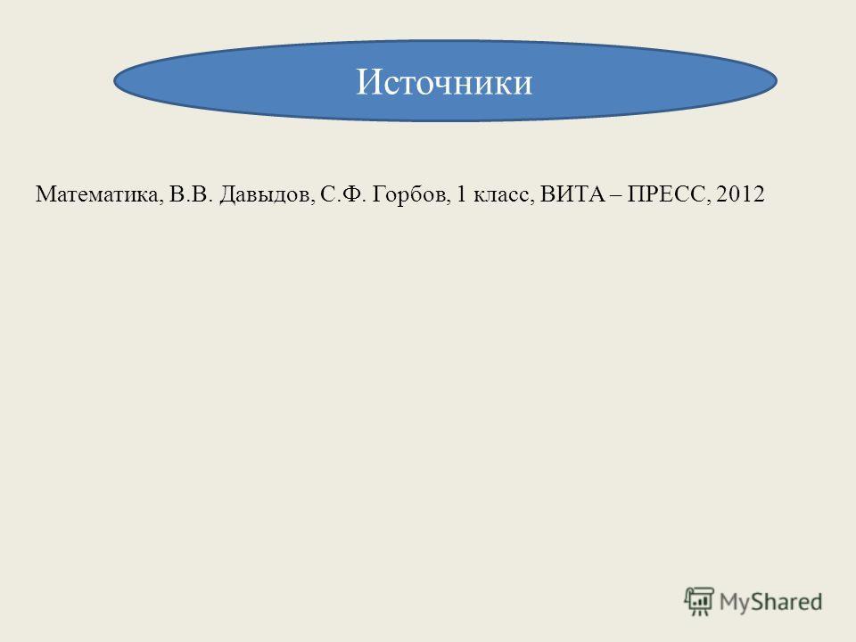 Математика, В.В. Давыдов, С.Ф. Горбов, 1 класс, ВИТА – ПРЕСС, 2012 Источники