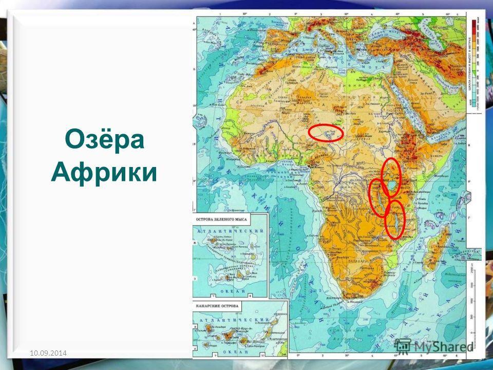 10.09.2014http://aida.ucoz.ru15 Озёра Африки