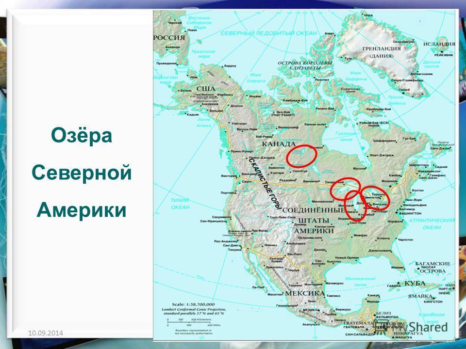 10.09.2014http://aida.ucoz.ru16 Озёра Северной Америки