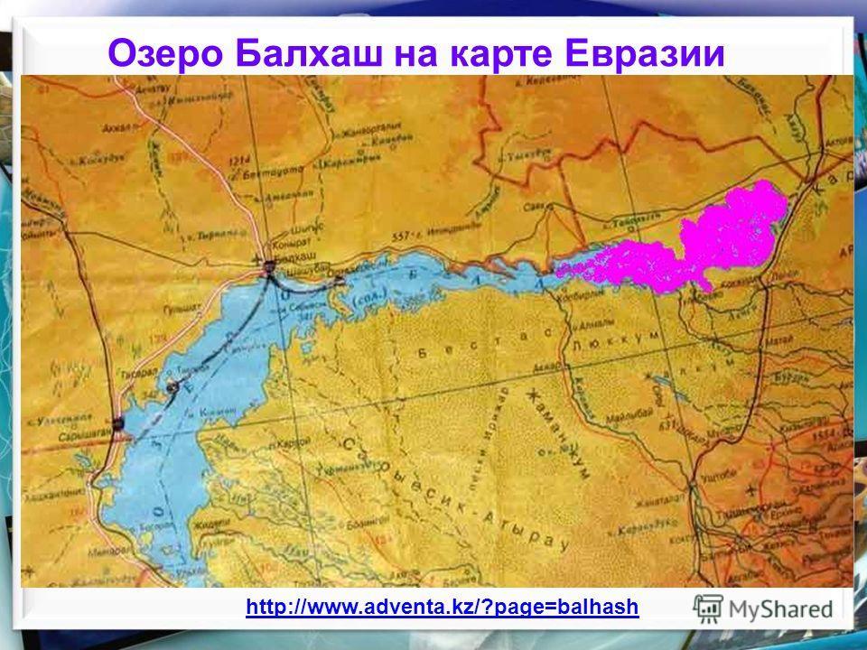 Озеро Балхаш на карте Евразии http://www.adventa.kz/?page=balhash