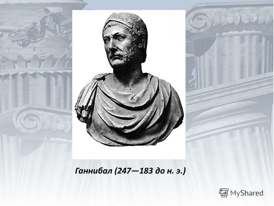 Ганнибал (247183 до н. э.)