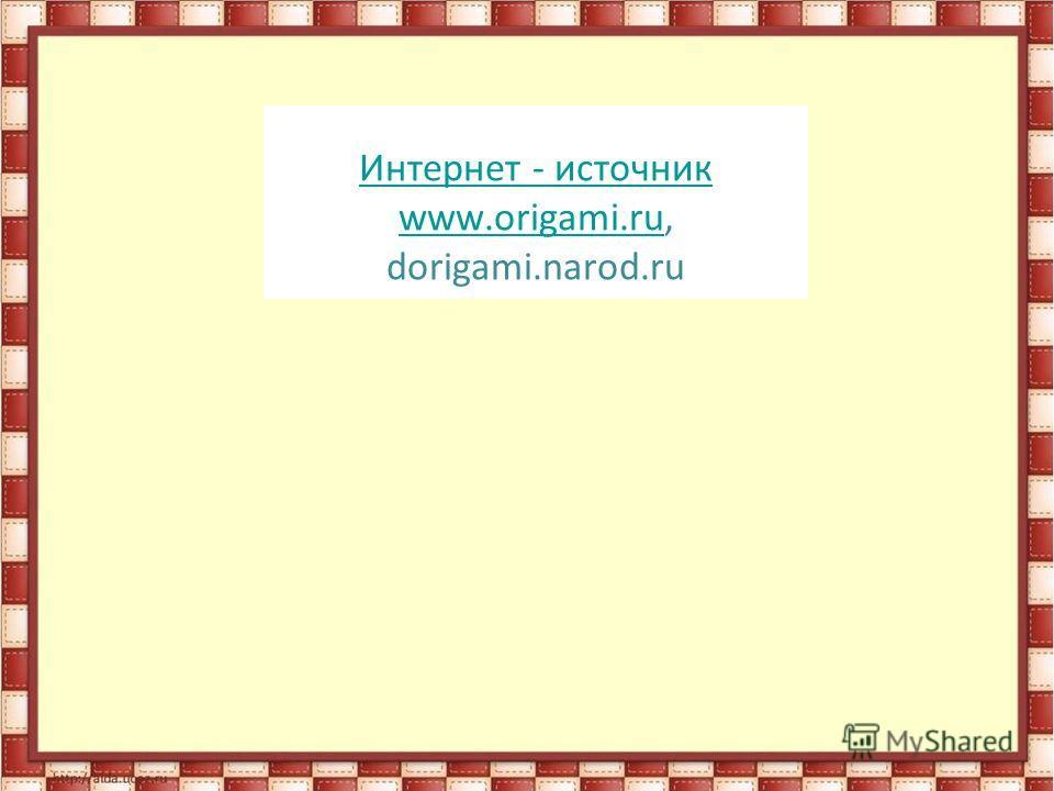 Работы оригами со схемой 933