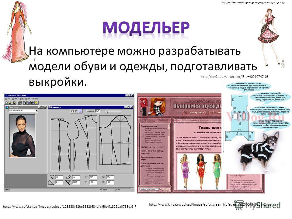Компьютер позволяет проектировать и рассчитывать механизмы и конструкции. http://www.apm.ru/UserFiles/image/winmach/wm10. jpg http://www.apm.ru/UserFiles/image/winmach/wm11.jpg