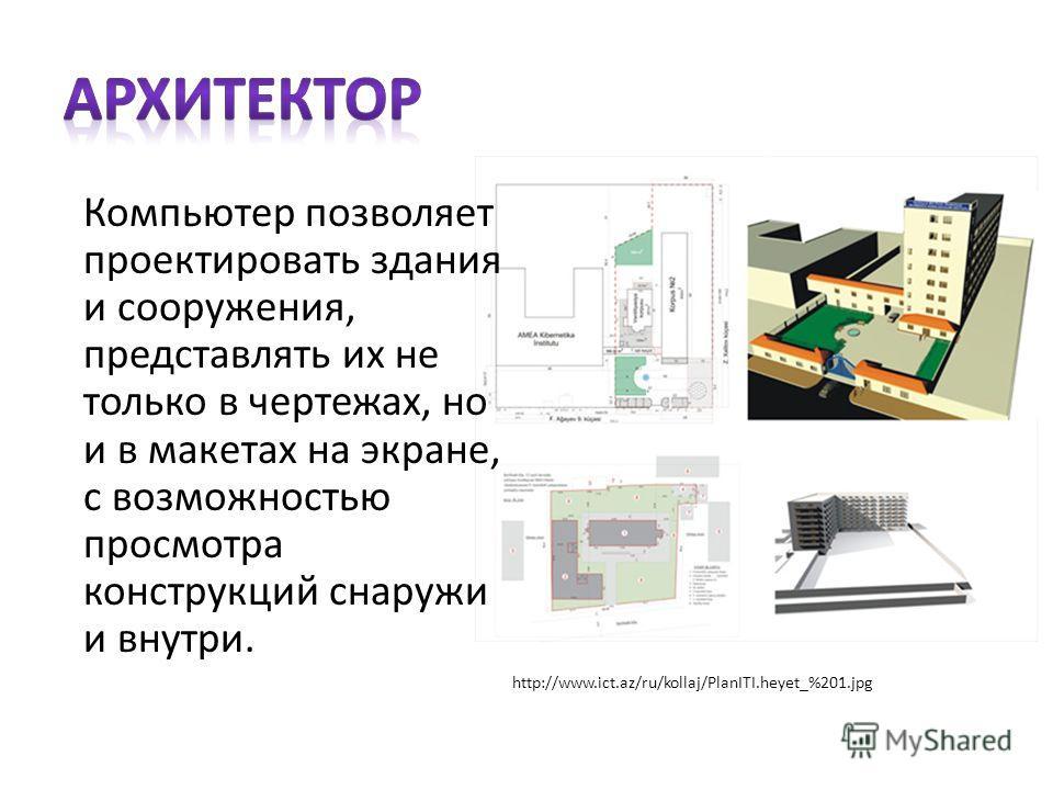 http://m-sidenina.narod.ru/gallery/gaiiery_image/corokina_ikiluil_max.jpg http://www.kniga.ru/upload/image/soft/screen_big/screen4620007940251_2. jpg На компьютере можно разрабатывать модели обуви и одежды, подготавливать выкройки. http://im0-tub.yan