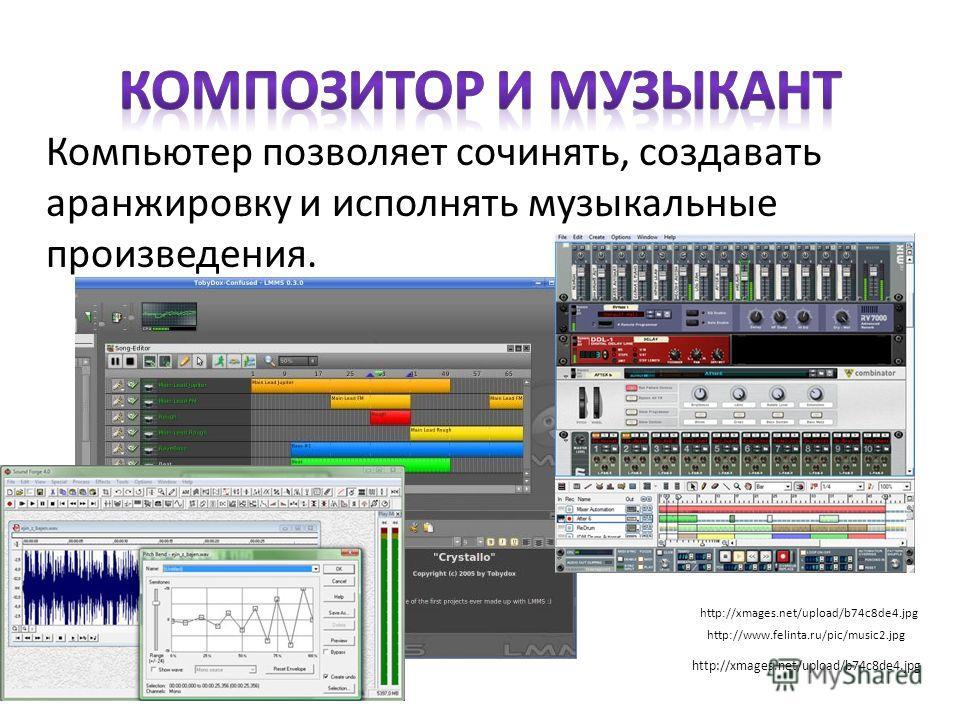 Дизайнер. На компьютере можно разрабатывать дизайн помещений, создавать на экране интерьеры, подбирать фактуру и цвет отделочных материалов, моделировать расстановку мебели. http://www.nd.ru/images/products/1105476/1105476_screenshot_big_04.jpg