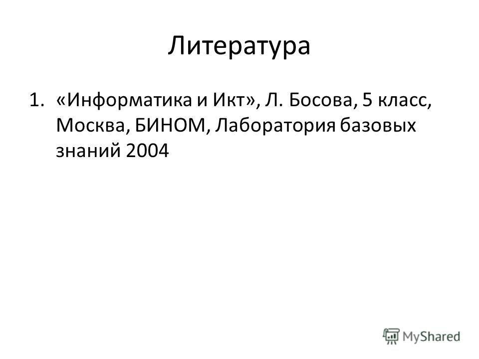 Существует необычайно широкий круг захватывающих компьютерных игр. http://www.babble.com/CS/blogs/strollerderby/2008/01/16-22/kid_on_computer.jpg http://www.fcenter.ru/img/softnews/2001/10/02/2232. jpg http://skachat-besplatno.ru/i_online/12_parapa/s