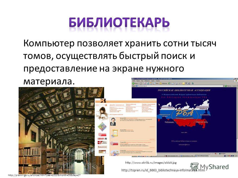 Компьютер представляет вам информацию по множеству вопросов. http://static.baza.farpost.ru/bulletins_images/1/5/8/1589725. jpg http://www.sladom.com/page.php?pageid=15
