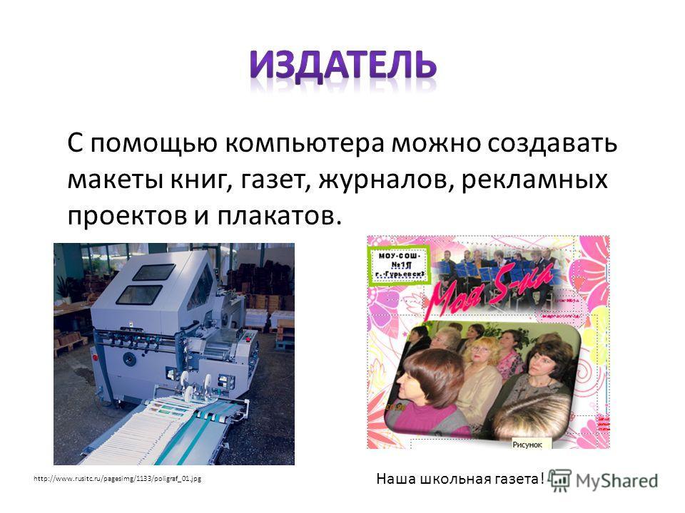 Компьютер позволяет хранить сотни тысяч томов, осуществлять быстрый поиск и предоставление на экране нужного материала. http://pravkniga.ru/anonces.html?year=2010&month=05&day=27 http://topren.ru/id_6663_bibliotechnaya-informatsiya.html http://www.ok