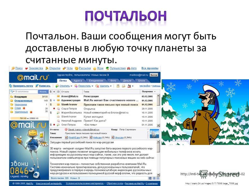 Переводчик. Компьютер может осуществлять перевод отдельных слов и текстов с русского языка и на иностранный и наоборот.