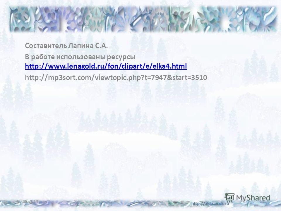 Составитель Лапина С.А. В работе использованы ресурсы http://www.lenagold.ru/fon/clipart/e/elka4. html http://www.lenagold.ru/fon/clipart/e/elka4. html http://mp3sort.com/viewtopic.php?t=7947&start=3510 10.09.201411