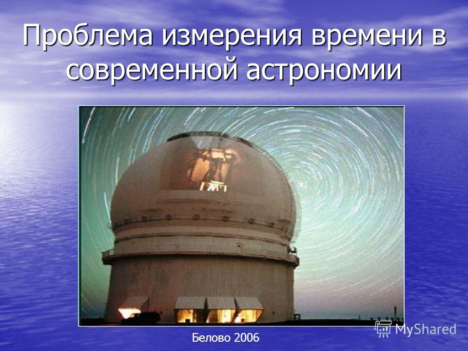 Проблема измерения времени в современной астрономии Белово 2006