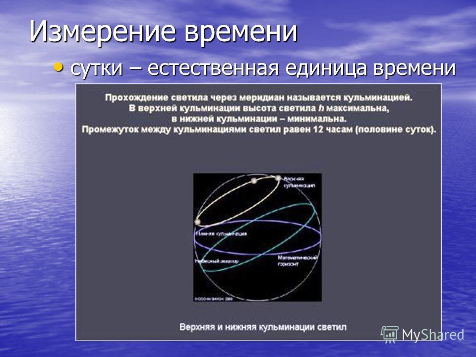 Измерение времени сутки – естественная единица времени сутки – естественная единица времени