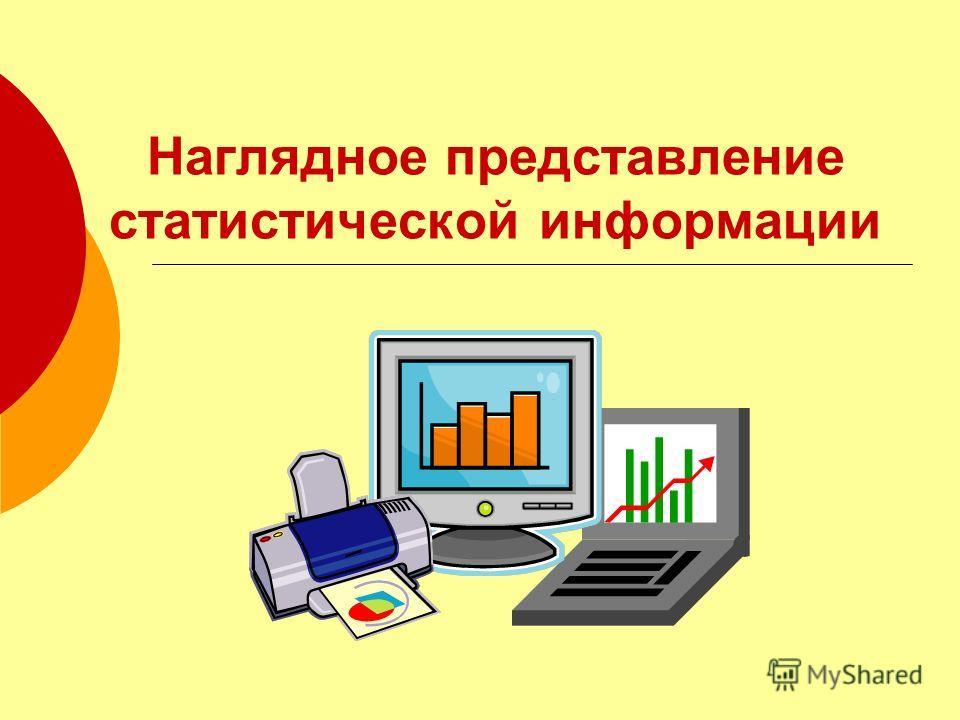Наглядное представление статистической информации