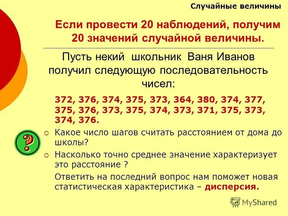 Пусть некий школьник Ваня Иванов получил следующую последовательность чисел: 372, 376, 374, 375, 373, 364, 380, 374, 377, 375, 376, 373, 375, 374, 373, 371, 375, 373, 374, 376. Какое число шагов считать расстоянием от дома до школы? Насколько точно с