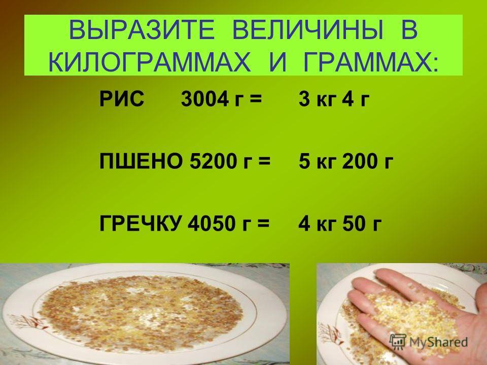 < 7 м 20 см 840 см Сравните величины: 60 дм 5 м 6 дм >
