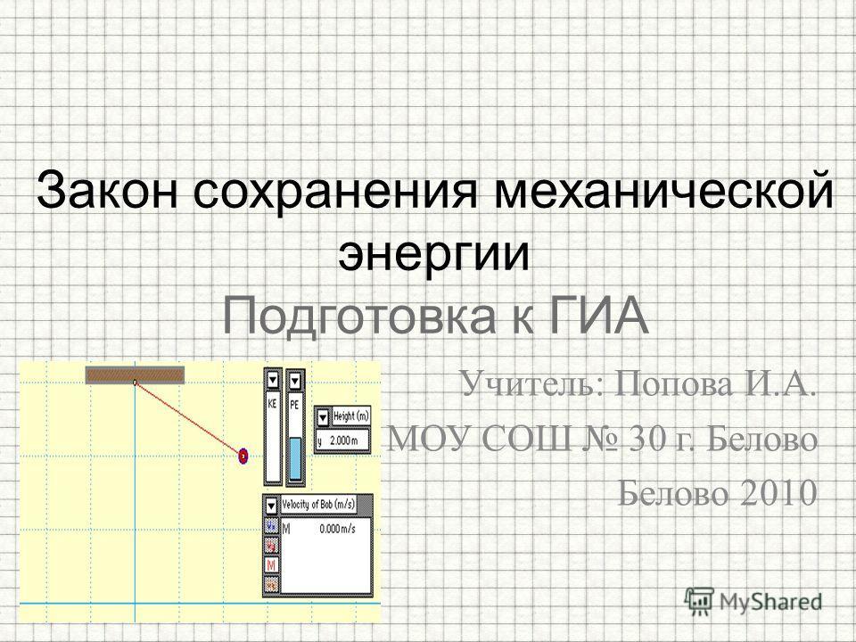 Учитель: Попова И.А. МОУ СОШ 30 г. Белово Белово 2010 Закон сохранения механической энергии Подготовка к ГИА