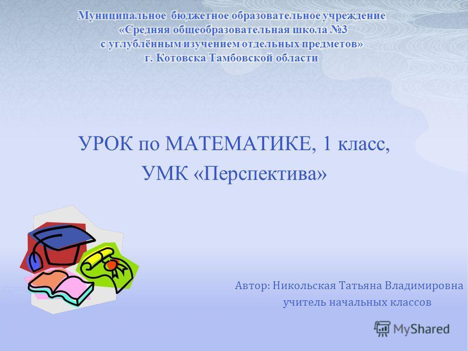 Онлайн презентации урока математике1 класс умк перспектива