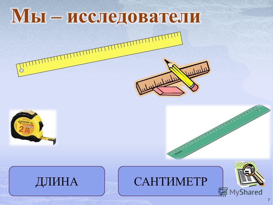 ДЛИНАСАНТИМЕТР 7