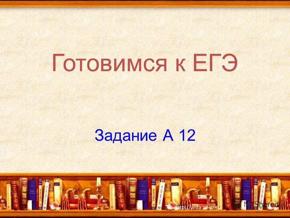 Готовимся к ЕГЭ Задание А 12
