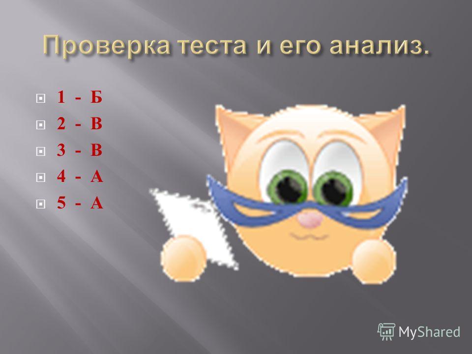 1 - Б 2 - В 3 - В 4 - А 5 - А