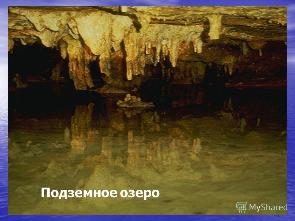 В земной коре- подземные воды. В земной коре- подземные воды.