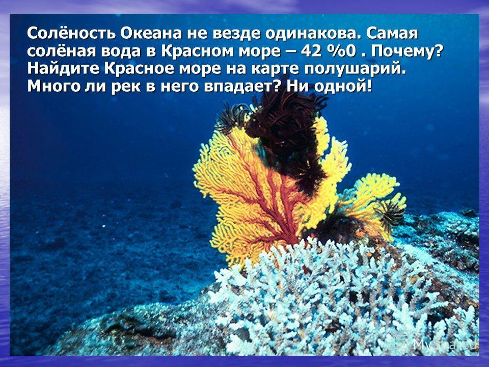 В воде Океана обнаружены: алюминий, медь, серебро, золото, но в очень малых количествах. Например, 2000 т воды содержит всего 1 г золота.