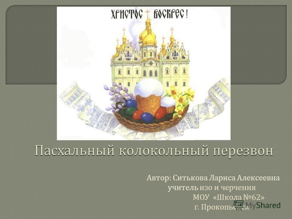 Автор : Ситькова Лариса Алексеевна учитель изо и черчения МОУ « Школа 62» г. Прокопьевск