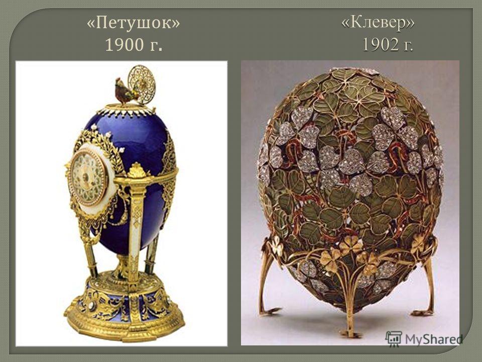 « р» 1902 г. « Клевер» 1902 г. « Петушок » 1900 г.
