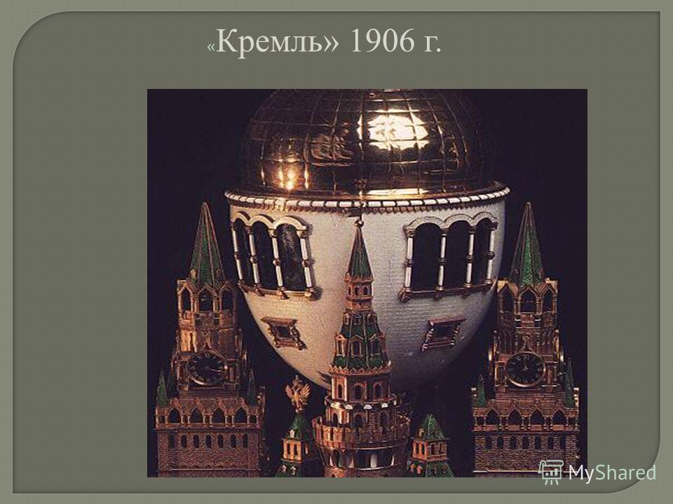 « Кремль» 1906 г.