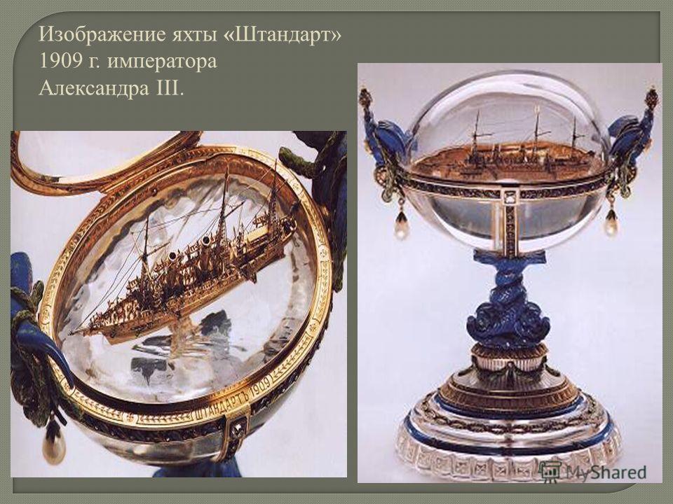 Изображение яхты «Штандарт» 1909 г. императора Александра III.
