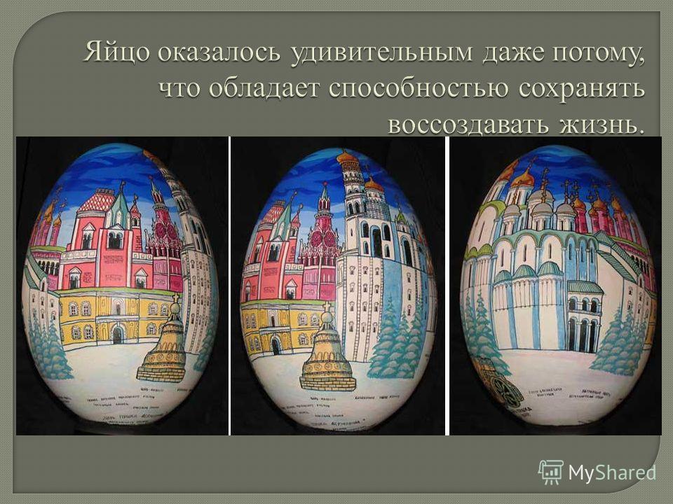 Яйцо оказалось удивительным даже потому, что обладает способностью сохранять воссоздавать жизнь. Яйцо оказалось удивительным даже потому, что обладает способностью сохранять воссоздавать жизнь.