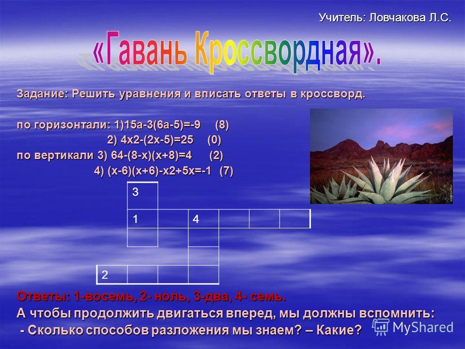 Задание: Решить ура внения и вписать ответы в кроссворд. по горизонтали: 1)15 а-3(6 а-5)=-9 (8) 2) 4 х 2-(2 х-5)=25 (0) 2) 4 х 2-(2 х-5)=25 (0) по вертикали 3) 64-(8-х)(х+8)=4 (2) 4) (х-6)(х+6)-х 2+5 х=-1 (7) 4) (х-6)(х+6)-х 2+5 х=-1 (7) Ответы: 1-во