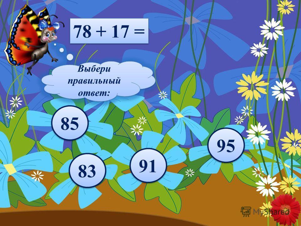 61 - 34 = 33 37 23 27 Выбери правильный ответ: