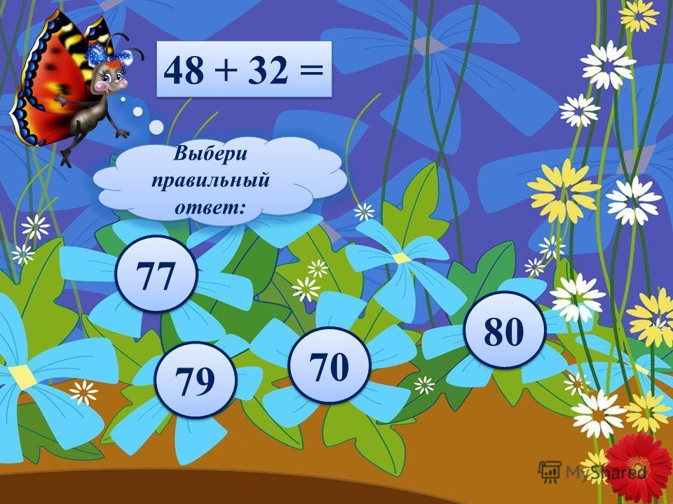 23 - 18 = 9 9 6 6 15 5 5 Выбери правильный ответ:
