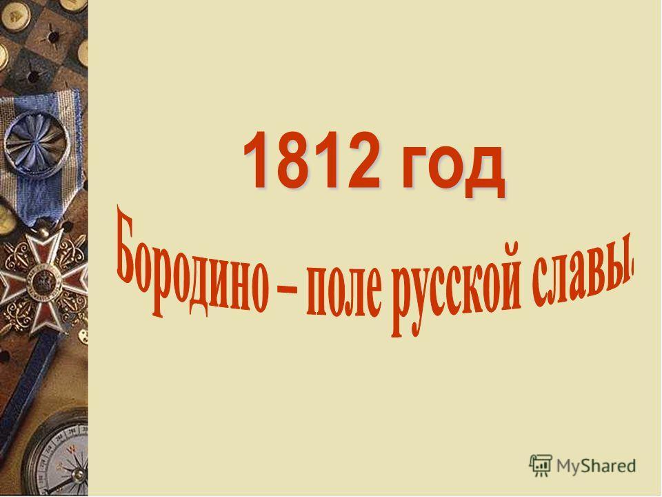 1812 год 1812 год