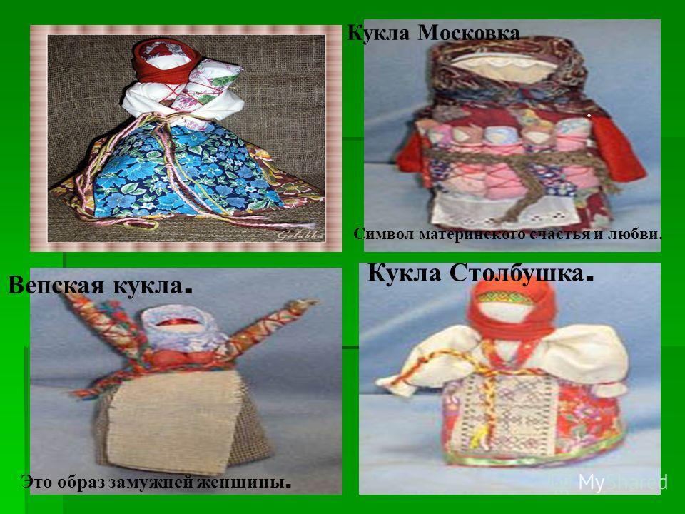 . Кукла Московка Символ материнского счастья и любви. Вепская кукла. Это образ замужней женщины. Кукла Столбушка.