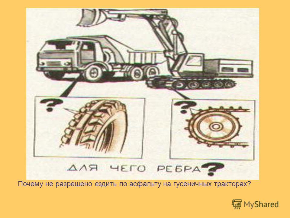 Почему не разрешено ездить по асфальту на гусеничных тракторах?