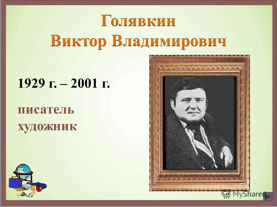 1929 г. – 2001 г. писатель художник