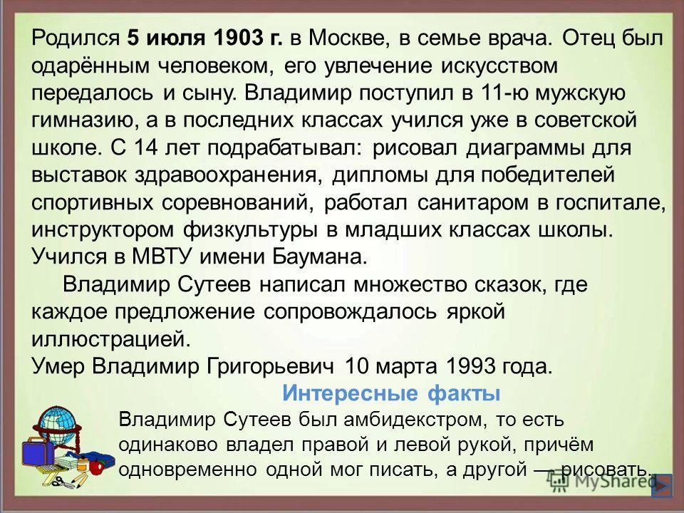 Родился 5 июля 1903 г. в Москве, в семье врача. Отец был одарённым человеком, его увлечение искусством передалось и сыну. Владимир поступил в 11-ю мужскую гимназию, а в последних классах учился уже в советской школе. С 14 лет подрабатывал: рисовал ди