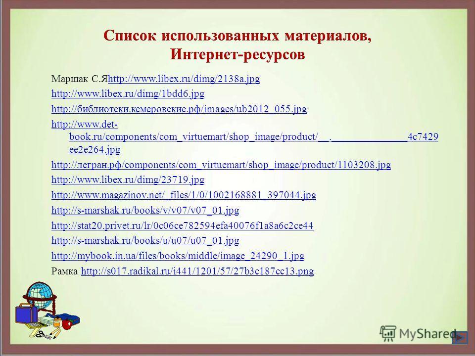 Маршак С.Яhttp://www.libex.ru/dimg/2138a.jpghttp://www.libex.ru/dimg/2138a.jpg http://www.libex.ru/dimg/1bdd6. jpg http://библиотеки.кемеровские.рф/images/ub2012_055. jpg http://www.det- book.ru/components/com_virtuemart/shop_image/product/__._______