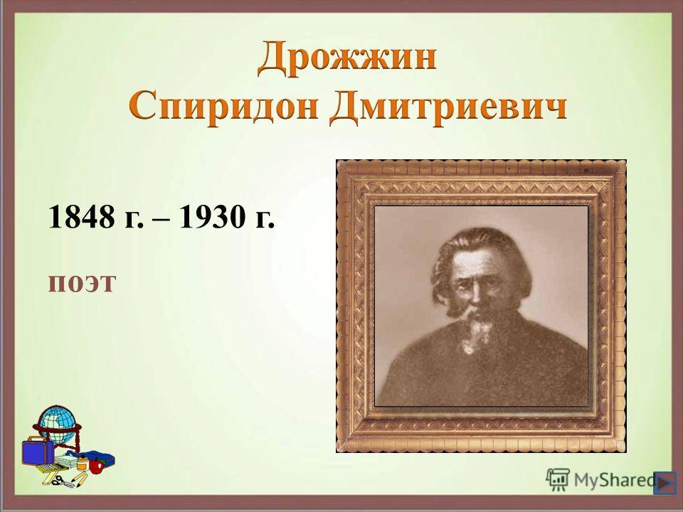 1848 г. – 1930 г. поэт