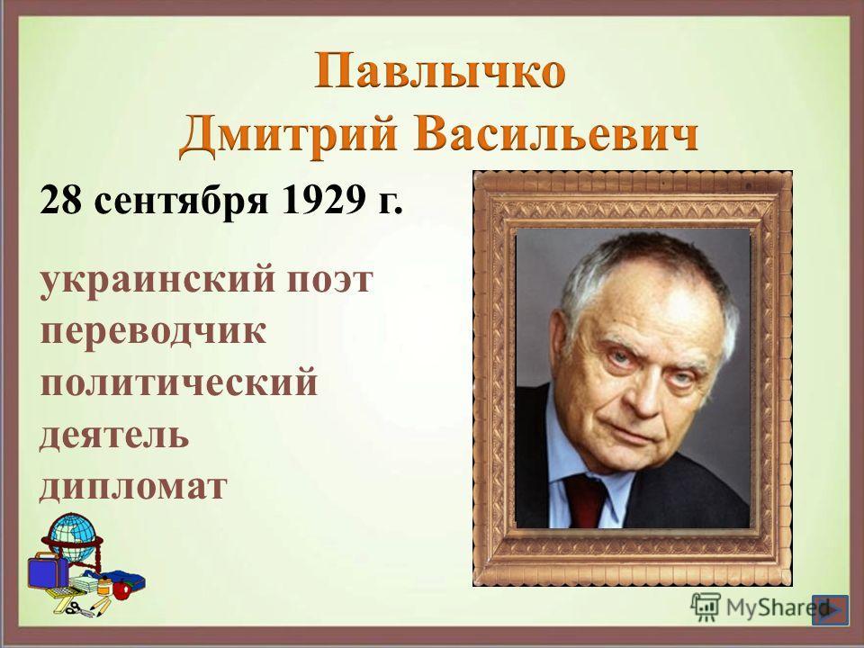 28 сентября 1929 г. украинский поэт переводчик политический деятель дипломат