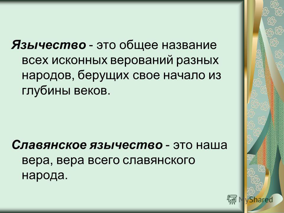 Цель: Выяснить, какие языческие традиции сохранились в православной культуре; Задачи: Рассмотреть понятие «язычество» и «православная культура»; Познакомиться с языческими традициями, сохранившимися в православной культуре, на примере праздника «Широ