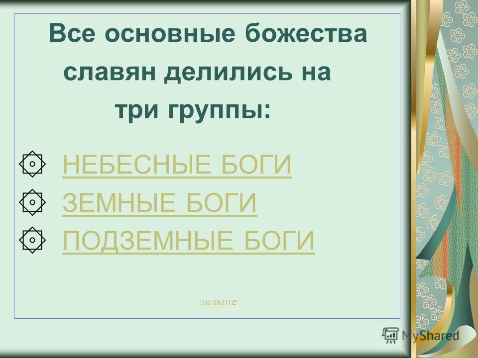 Древние славяне верили, что за каждым событием в жизни стоит какой-то бог. В языческой культуре каждому богу поклонялись по- разному. Между язычниками и христианами раньше возникало множество споров. Ведь у христиан существует только один главный бог