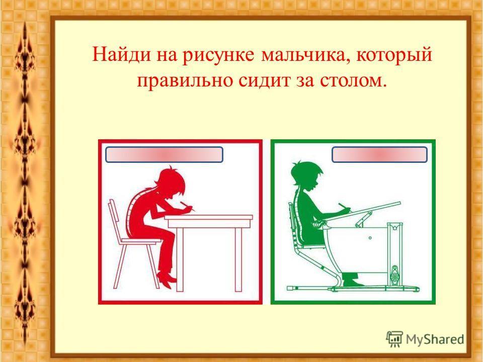 Найди на рисунке мальчика, который правильно сидит за столом.