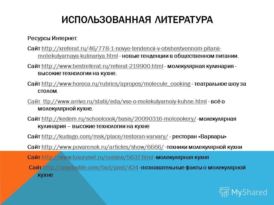 ИСПОЛЬЗОВАННАЯ ЛИТЕРАТУРА Ресурсы Интернет: Сайт http://xreferat.ru/46/778-1-novye-tendencii-v-obshestvennom-pitanii- molekulyarnaya-kulinariya.html - новые тенденции в общественном питании.http://xreferat.ru/46/778-1-novye-tendencii-v-obshestvennom-
