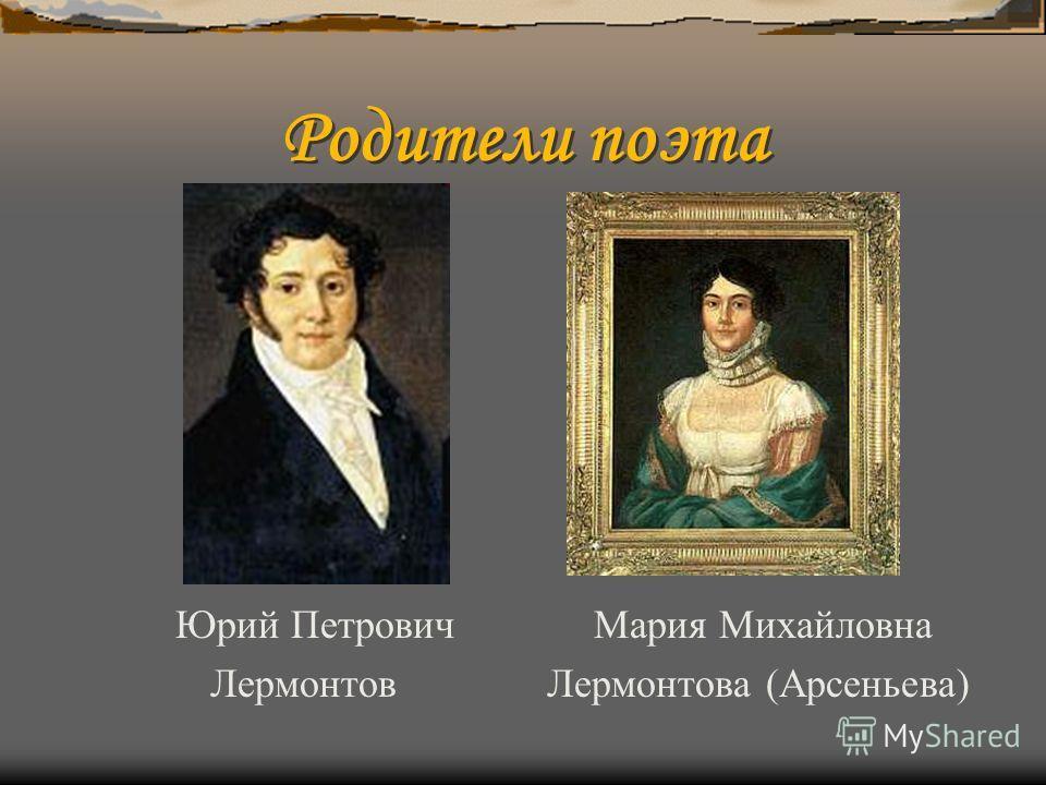 Родители поэта Юрий Петрович Мария Михайловна Лермонтов Лермонтова (Арсеньева)
